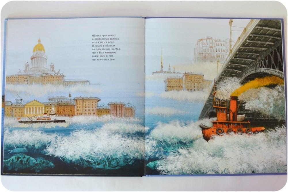 Russian Books for Small Children